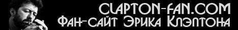 Эрик Клэптон - русскоязычный фан-сайт